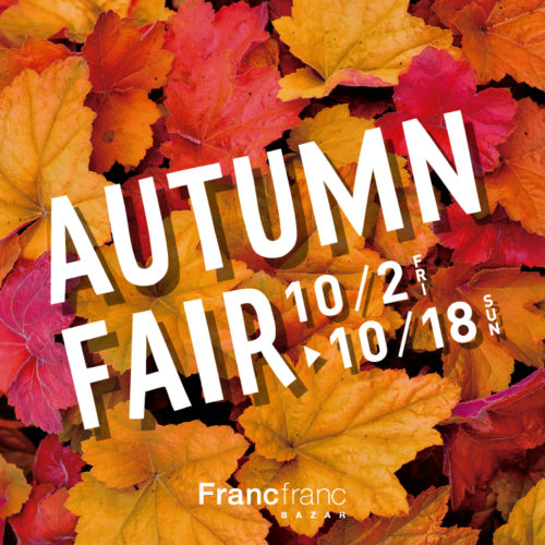 AUTUMN FAIR 開催中!